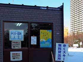 2012年1月4日歩くスキー無料貸出所