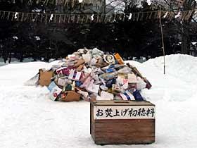 2012年1月1日札幌護国神社どんど焼き