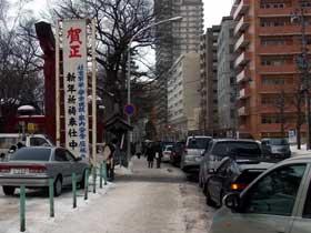 2012年1月1日伊夜日子神社前道路